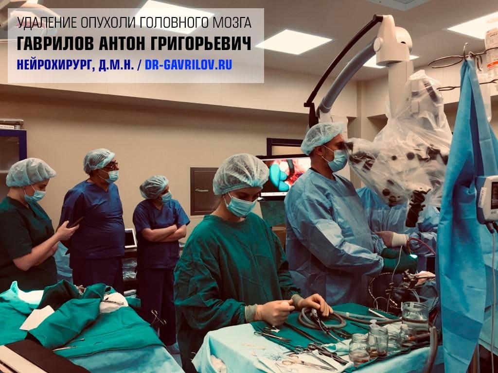 Операция по удалению опухоли - Гаврилов Антон